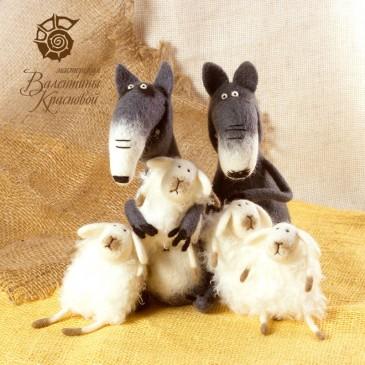 Волченька и барашки